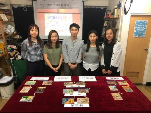 """""""五彩繽澳─木板名信片填色比賽""""評審結果"""