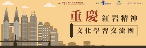 重慶紅岩精神文化學習交流之旅 現正接受報名